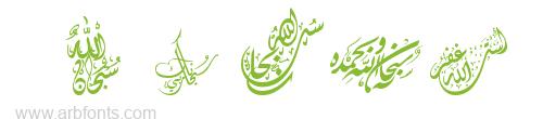 thekr font خط ذكر اذكار