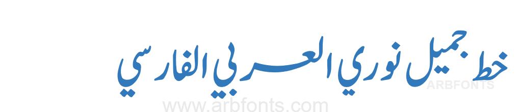 Jameel Noori Kasheeda جميل نوري