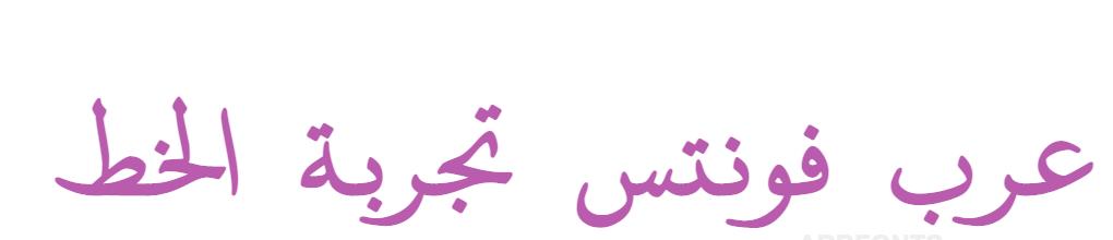 Digital Khatt Madina Quranic