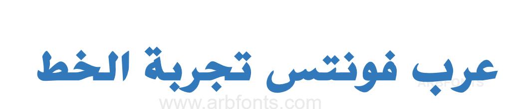 Hacen Typographer Heavy خط الخطاط ثقيل حسن