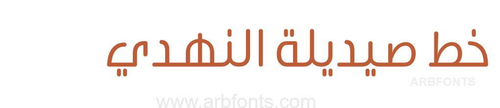 Nahdi-Bold خط صيديلة النهدي