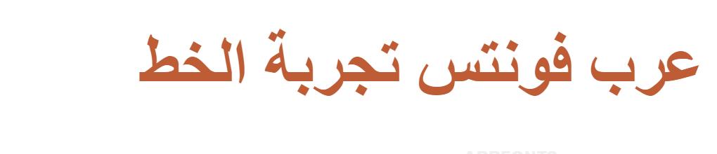 AL Mohanad