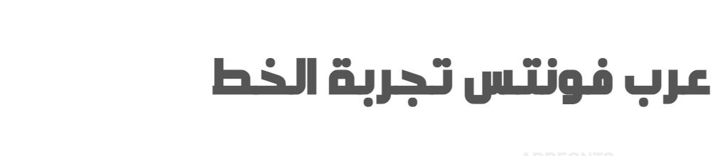 Ara Hamah AlThawra