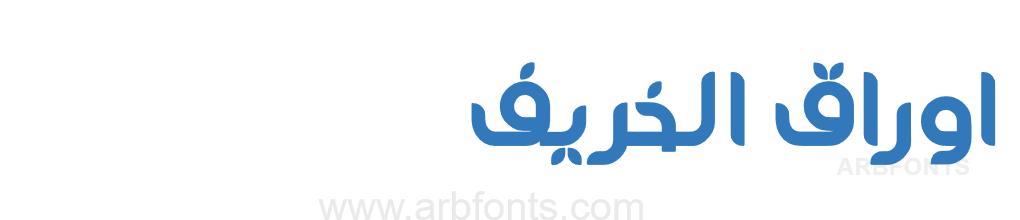 Ashgar EL kharef خط اوراق الخريف