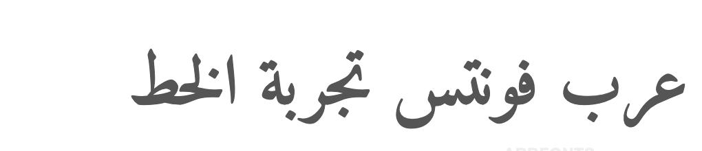 Amiri Bold