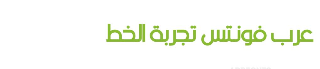 Ara Hamah Sahet AlAssi