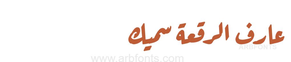 Aref Ruqaa Bold
