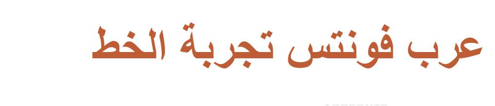 Tarif Trial Extralight Italic