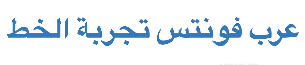 Al Mujahed Free 2