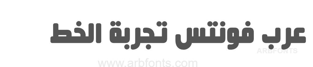 Hacen Beirut Heading خط حسن  بيروت خط عناوين