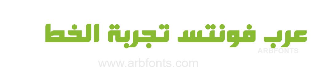 Hacen Promoter خط حسن المعلن بروموتر