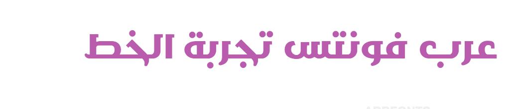 Ara Etab Al Monie ee Bold