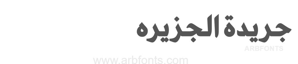 Boutros News H1 Bold جريدة الجزيرة