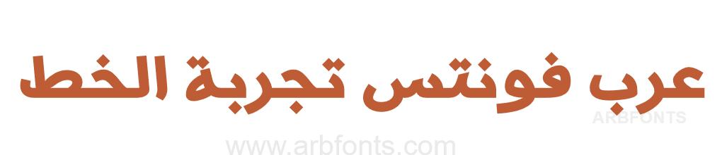 Hacen Digital Arabia XL خط ديجيتل العربي اكس ال حسن