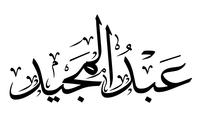صور إسم عبد المجيد