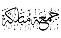 صور إسم جمعة مباركه