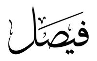صور إسم فيصل