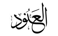 صور إسم العنود