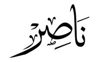 صور إسم ناصر