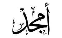 صور إسم امجد