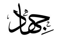 صور إسم جهاد