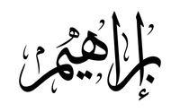 صور إسم ابراهيم