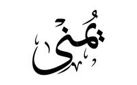 صور إسم يمنى