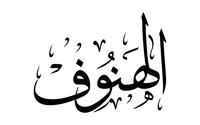 صور إسم الهنوف