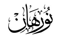 صور إسم نرهان