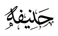 صور إسم حنيفه