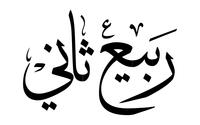 صور إسم رببع ثاني