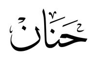 صور إسم حنان