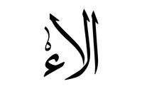 صور إسم الاء