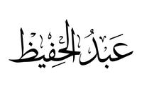صور إسم عبد الحفيظ