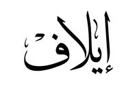 صور إسم إلاف