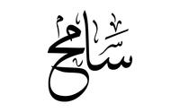 صور إسم سامح