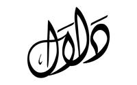 صور إسم دلال