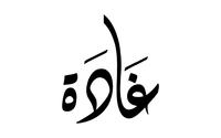 صور إسم غاده