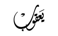 صور إسم يعقوب