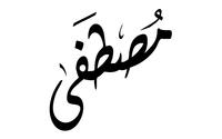 صور إسم مصطفى