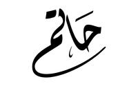 صور إسم حاتم
