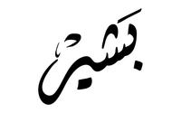 صور إسم بشير
