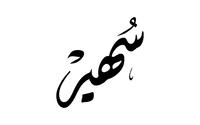 صور إسم سهير