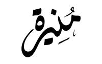 صور إسم منيره