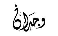 صور إسم وجدان