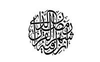 صور إسم شهر رمضان الذي أنزل فيه القرآن