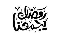 صور إسم رمضان يجمعنا