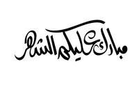صور إسم مبارك عليكم الشهر