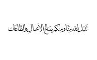 صور إسم تقبل الله منا ومنكم صالح الاعمال