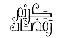 صور إسم ramadan 85